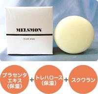 メルスモン モイスト ソープ(2,700円・税込)